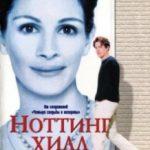 Ноттінг Хілл / Notting Hill (1999)