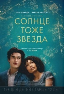 Сонце теж зірка / The Sun Is Also a Star (2019)