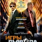 Ігри диявола / Before the Devil Knows You're Dead (2007)