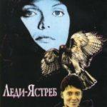 Леді-яструб / Ladyhawke (1985)