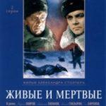 Живі і мертві / Живые и мертвые (1963)