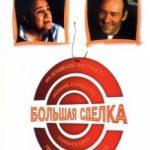 Велика угода / The Big Kahuna (1999)