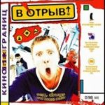 У відрив! / Human Traffic (1999)