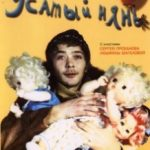 Вусатий нянь / Усатый нянь (1977)