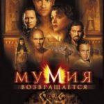 Мумія повертається / The Mummy Returns (2001)