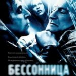 Безсоння / Insomnia (2002)