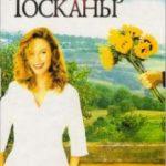 Під сонцем Тоскани / Under the Tuscan Sun (2003)