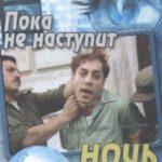 Поки не наступить ніч / Before Night Falls (2000)