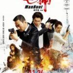 Полювання на людину / Manhunt (2017)