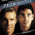 Радіохвиля / Frequency (2000)