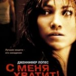 Досить / Enough (2002)