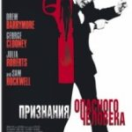 Зізнання небезпечної людини / Confessions of a Dangerous Mind (2002)