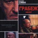 Грабіж / Heist (2001)