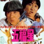 Мої щасливі зірки / Fuk sing go jiu (1985)