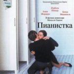 Піаністка / La Pianiste (2001)