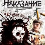 Покарання / Detention (2011)
