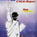 Жандарм у Нью-Йорку / Le gendarme à New York (1965)