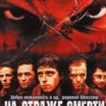 На варті смерті / Deathwatch (2002)