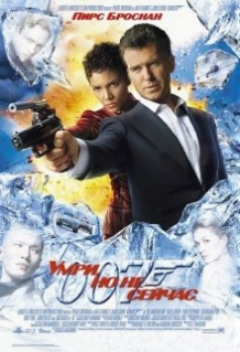 Помри, але не зараз / Die Another Day (2002)