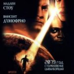 Прибулець / Impostor (2001)