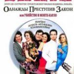 Одного разу переступивши закон / Once Upon a Crime… (1992)