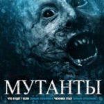 Мутанти / Mutants (2009)