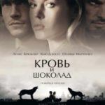 Кров і шоколад / Blood and Chocolate (2007)