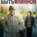 Бути Флінном / Being Flynn (2012)