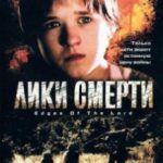 Лики смерті / Edges of the Lord (2001)