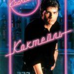 Коктейль / Cocktail (1988)