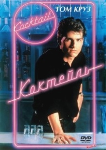 Коктейль / Cocktail (1988)