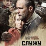 Служу Радянському Союзу! / Служу Советскому Союзу! (2012)