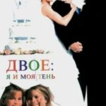 Двоє: я і моя тінь / It Takes Two (1995)