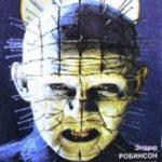 Повсталий з пекла / Hellraiser (1987)