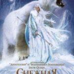 Снігова королева / Snow Queen (2002)