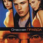 Небезпечна правда / Antitrust (2000)