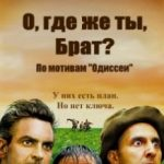 О, де ж ти, брат? / O Brother, Where Art Thou? (2000)