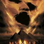 Мумія / The Mummy (1999)