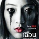 Розчленування / Cheun (2009)