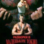 Розбірки у маленькому Токіо / Showdown in Little Tokyo (1991)