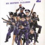 Поліцейська академія 2 / Police Academy 2: Their First Assignment (1985)
