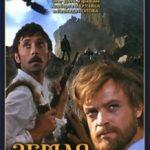 Земля Саннікова / Земля Санникова (1973)