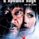 І прийшов паук / Along Came a Spider (2001)