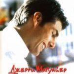 Джеррі Магуайер / Jerry Maguire (1996)