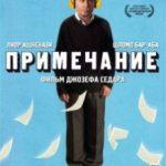Примітка / Hearat Shulayim (2011)