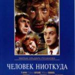 Людина нізвідки / Человек ниоткуда (1961)