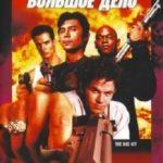 Велика справа / The Big Hit (1998)