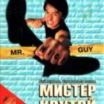 Містер Крутий / Yat goh hiu yan (1996)