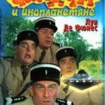 Жандарм та інопланетяни / Le gendarme et les extra-terrestres (1978)