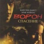 Ворон 3: Порятунок / The Crow: Salvation (2000)
